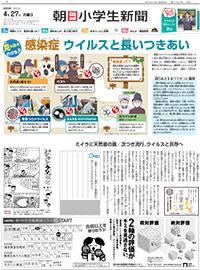 朝日 小学生新聞 評判