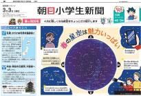 朝日 小学生新聞