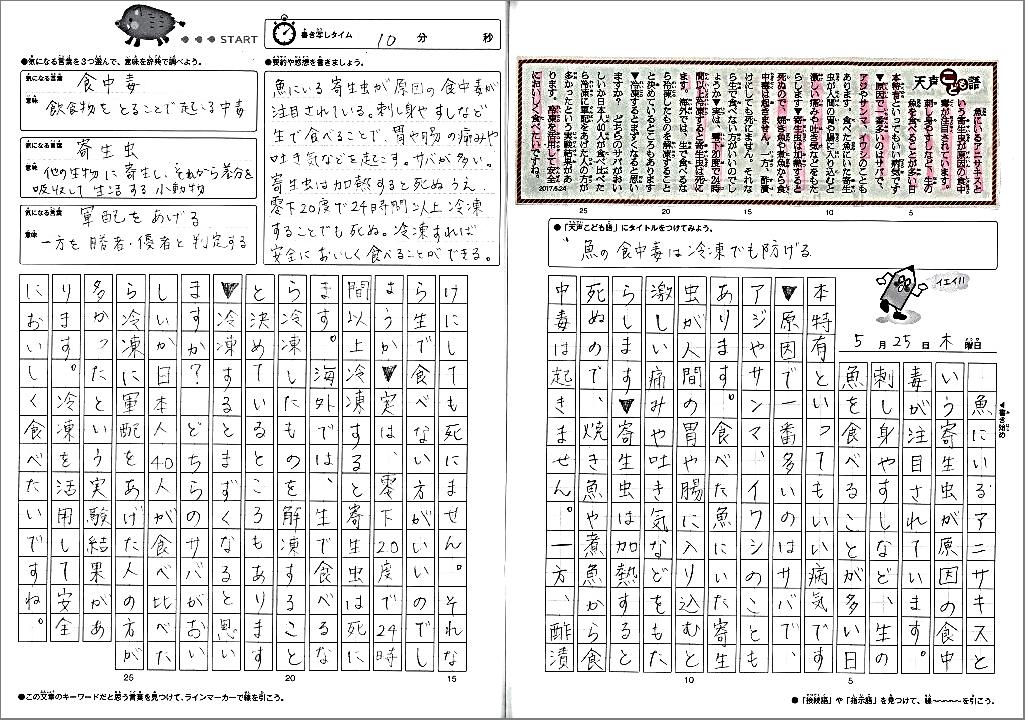 書き写しノートの例