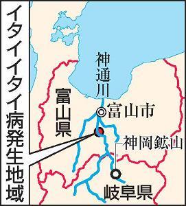 「イタイイタイ病の 地図」の画像検索結果
