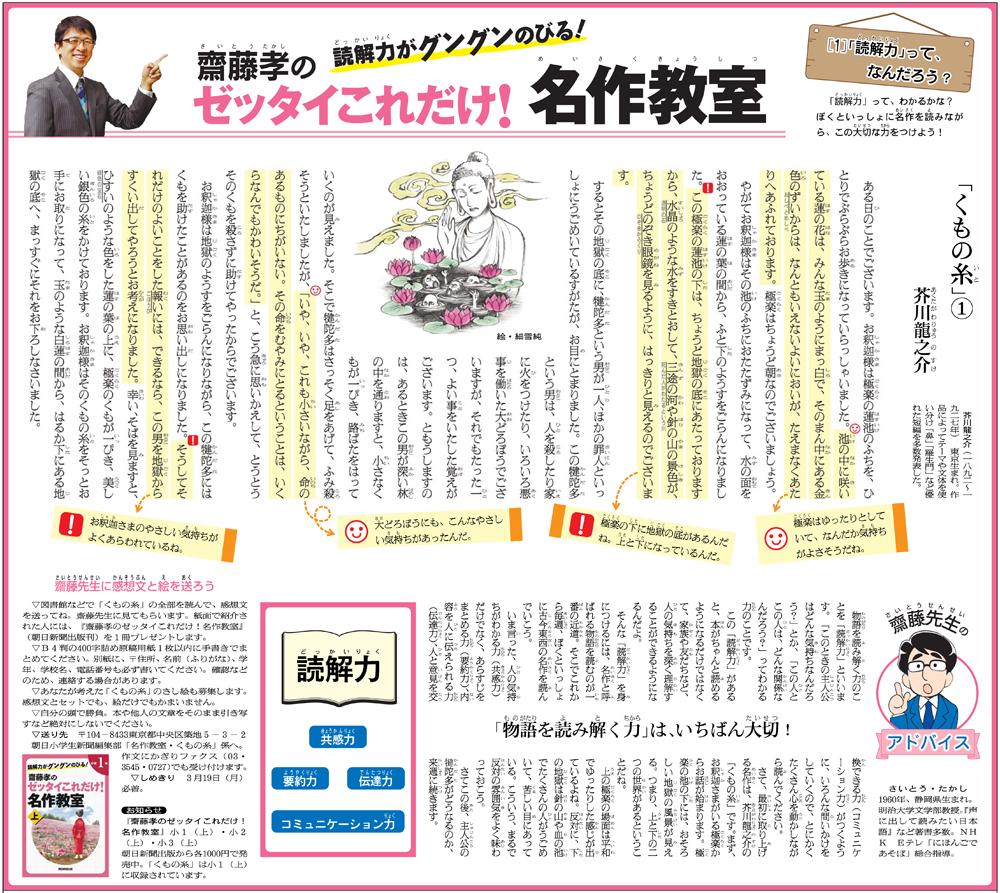 https://www.asagaku.com/article/sho/shimen/img/saito.jpg