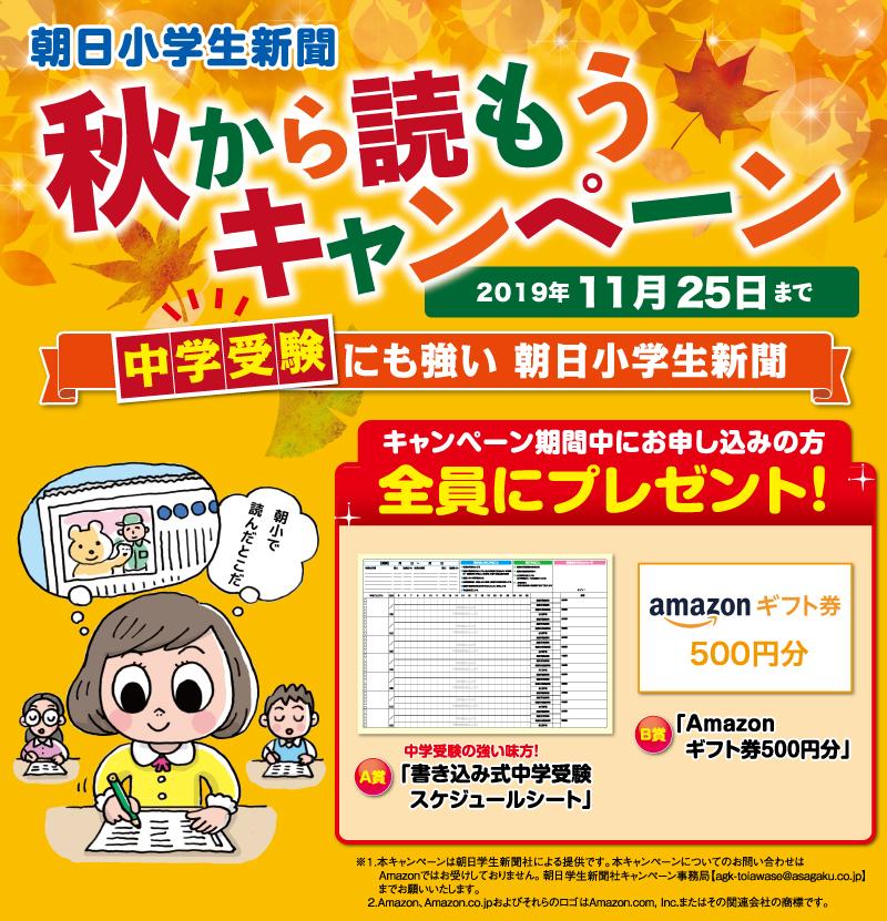 朝日小学生新聞 秋から読もうキャンペーン2019