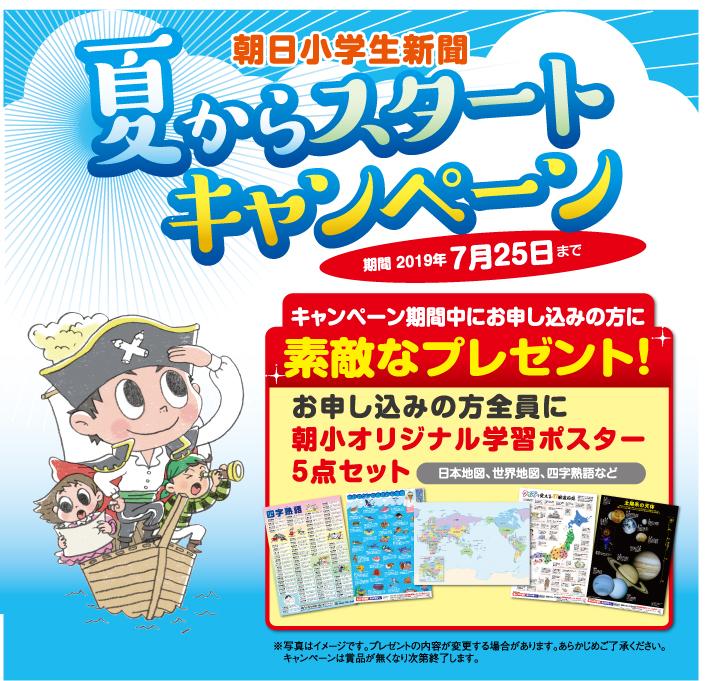 朝日小学生新聞 夏からスタートキャンペーン2019