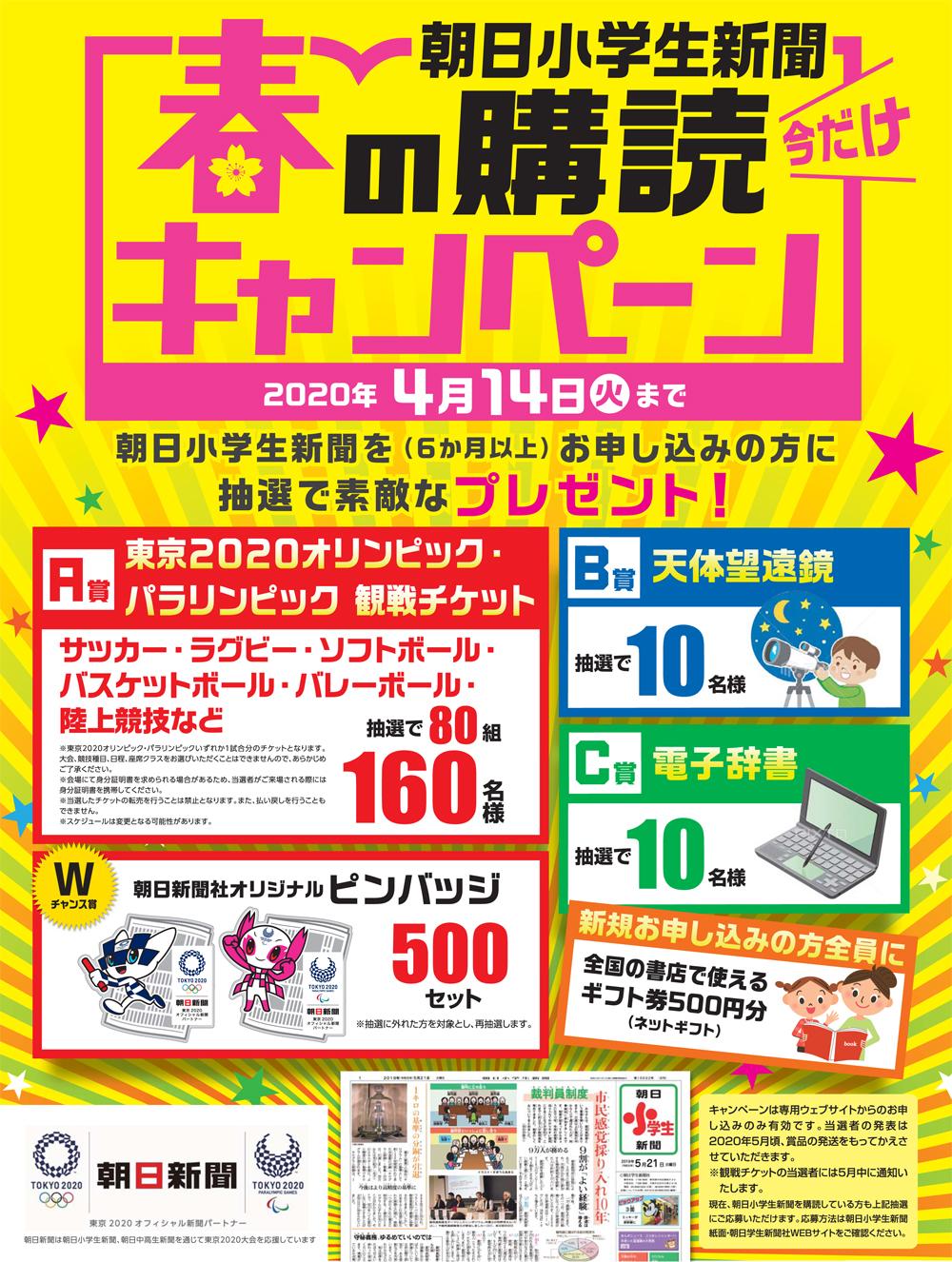 朝日小学生新聞 春の購読キャンペーン