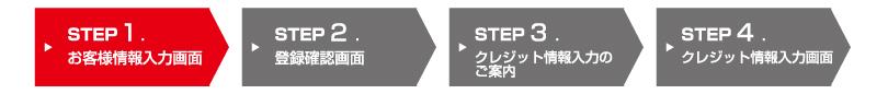 STEP1 お客様情報入力画面(PC用)